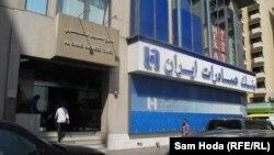 بانک صادرات ایران شعبه دوبی