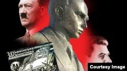"""Фрагмент обложки книги Александра Гогуна """"Между Гитлером и Сталиным. Украинские повстанцы"""""""