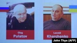 Част от заподозрените от официалното международно разследване