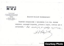 Віншавальны ліст Аляксандра Твардоўскага да Васіля Быкава. Красавік 1966 г