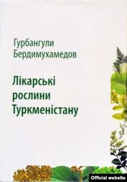 """""""Türkmenistanyň dermanlyk ösümlikleri"""" atly kitabyň ukrain dilindäki neşiri."""