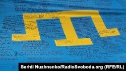 Тамга на крымскотатарском флаге,. иллюстративное фото
