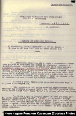 Доповідна записка про результати роботи Стрийського МО МДБ