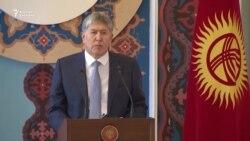 Атамбаев: Көздү ача турган мезгил келди