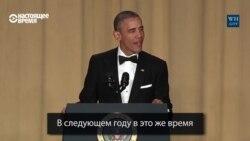 Обама - на выход