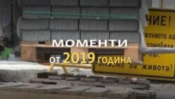 Годината в кадри. С какво ще запомним 2019-та
