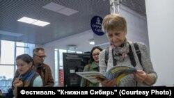 """Фестиваль """"Книжная Сибирь"""""""