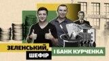 Поза чергою. Як Зеленський і Шефір сприяли спробам вивести активи з банку Курченка? (відео)