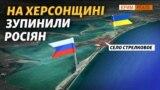Як росіяни будували укріплення на Херсонщині? (відео)