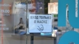 Масочный режим в Севастополе, октябрь 2021 года