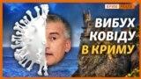 Крим – у «червоній зоні»: чи буде локдаун? (відео)