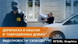 Обыски по адресам, связанным с Дерипаской