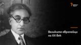Constantine Cavafy - Konstantinos Kavafis - Great Europeans - collage