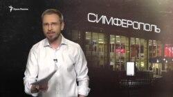 Крымские «залеты» российских авиалиний (видео)