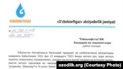 """Ўзбекнефтгаз"" АЖ ҳужжатлари"