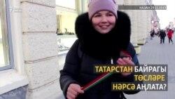 Татарстан байрагы төсләре нәрсә аңлата?