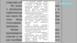 Наблюдатели рассказали о нарушениях на президентских выборах в Казахстане