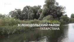 Татарстан: Что происходит на островах на Волге?