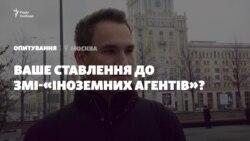 Опитування: як ви будете ставитися до ЗМІ, які визнають іноземними агентами? (відео)