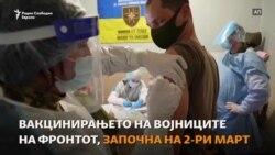 Украина - вакцини има, но интересот за вакцинирање е слаб