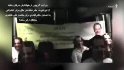هواداران محمدعلی طاهری در نیویورک خواستار آزادی زندانیان عقیدتی شدند