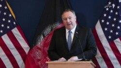 امیدواری پامپیو برای صلح افغانستان تا سپتمبر