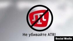 Плакат в поддержку татарского телеканала ATR в Крыму.