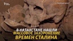 «Кости разбросаны посаду». Казахстан исталинские репрессии