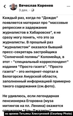 """Пост редактора """"Губернии"""" о журналистах, освещающих протесты в Хабаровске"""