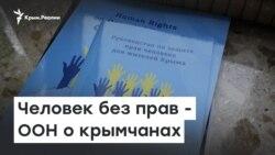 ООН: в Крыму нарушают права человека | Радио Крым.Реалии