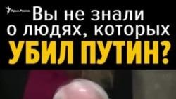 Вы знали о людях, которых убил Путин? – Маккейн в Сенате (видео)