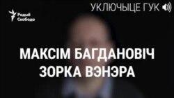 Максім Багдановіч. Зорка Вэнэра. На эспэранта