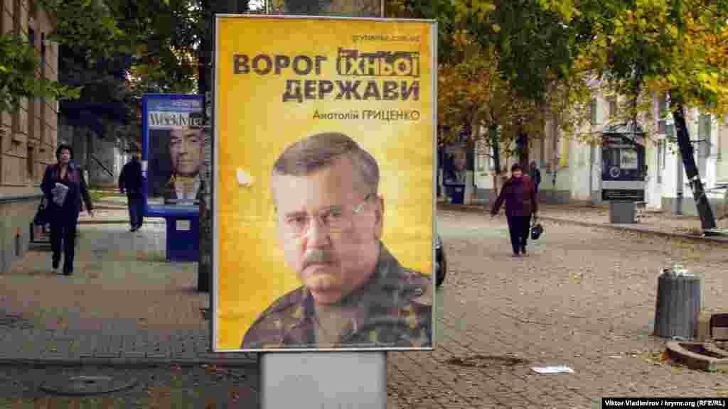 Политическая реклама Гриценко на улице Карла Маркса в Симферополе. По результатам выборов, кандидат набрал 1,20%