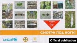 Постер «Дивися під ноги» для учнів з Донбасу