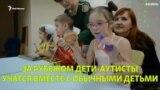 Как живётся детям-аутистам Казани?