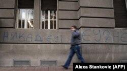 Prema istraživanju, stavovi tinejdžera o EU se ne razlikuju od onih u opštoj populaciji