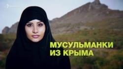Крымские мусульманки отстаивают право на хиджаб (видео)