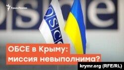 ОБСЕ в Крыму: миссия невыполнима? | Радио Крым.Реалии