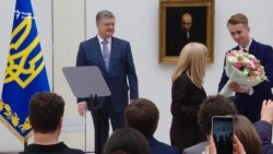 Шевченківська премія-2018: Порошенко вручив нагороди вісьмом лауреатам (відео)