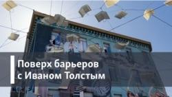 Поверх барьеров с Иваном Толстым. 100 лет эмигрантской прозы