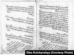 «Реєстр скарг» за 1686–1687 роки – основний канцелярський документ Османів, який розповідає про місію московського піддячого Нікіти Алєксєєва 1686 року. Як довго переконувала російська історіографія, той «організував» передачу Київської митрополії Москві