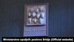 Sa izložbe koju je Srbija organzizovala povodom Međunarodnog dana sjećanja na Holokaust u sjedištu UN u Njujorku