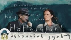 წმინდა, ან გაბზარული ალილუია: ერთი სიმღერის უჩვეულო ისტორია