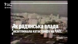 Як радянська влада висвітлювала катастрофу на ЧАЕС