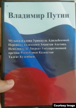 """Обложка компакт-диска с песней """"Владимир Путин""""."""