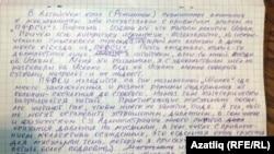 Илмир Имаевның Алтай өлкәсе Рубцовски шәһәрендәге төрмәдән язган хаты