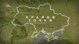 Крайні точки України. Що там – на краю?
