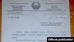 Письмо мэрии города Ташкента.