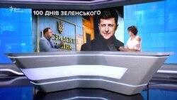 100 днів президента Зеленського: успіхи і невдачі