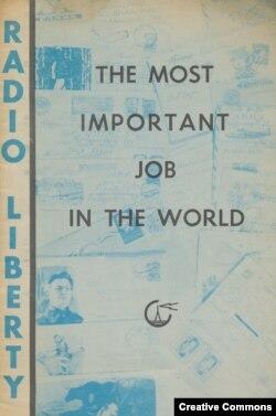 Рекламная брошюра о работе Радио Свобода, начало 1960-х